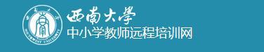 绵阳市中小学教师继续教育远程培训